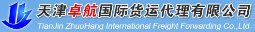 天津卓航国际货运代理有限公司